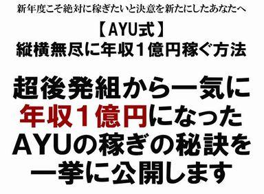 【AYU式】フロントライン・マーケティング60.jpg
